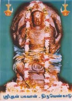 Budhan - Thiruvenkadu - Budha Gayatri