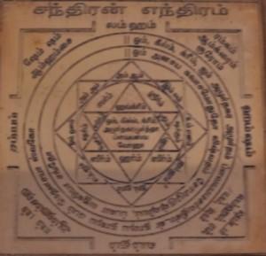 Chandran Yantra - Chandra Yantra - Moon Yantra (Navagraha Yantra)