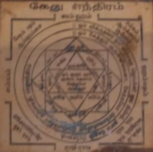 Ketu Yantra (Navagraha Yantras)