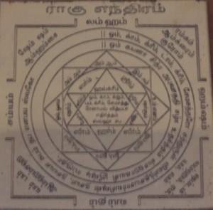 Rahu Yantra (Navagraha Yantras)
