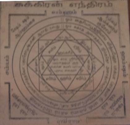 Sukran Yantra - Sukra Yantra - Venus Yantra - Navagraha Yantra