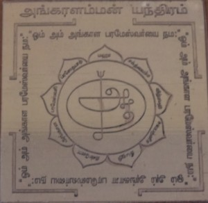 Devi Yantra - Angalamman Yantra