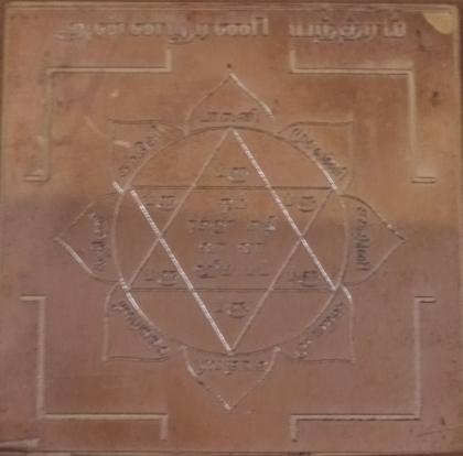 Annapoorani Yantra - Devi Yantras