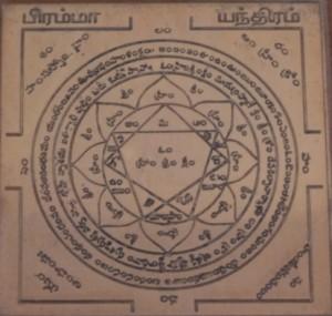 Brahma Yantra