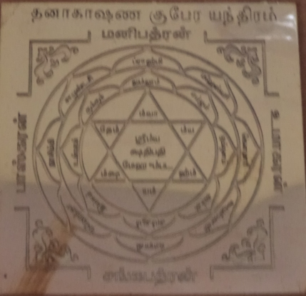 Dhana Akarshana Mantra Yantra - dhanaakarshana Kuber Mantra yantra