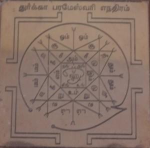 Durga Parameswari Yantras - Devi Yantras
