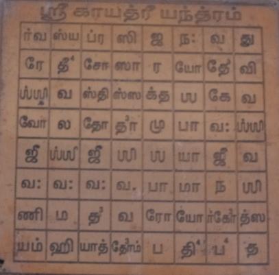 Gayatri Yantra - Devi Yantras