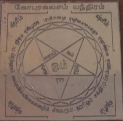 Gopura Kalasam Yantra