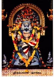 Guru Bhagwan - Alangudi