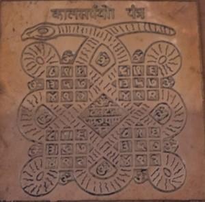 Kaal Sarp Dosh Nivaran Yantra Mantra (Kala Sarpa Dosha Nivarana Yantra Mantra)