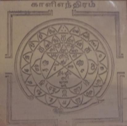 Kali Yantra - Devi Yantras