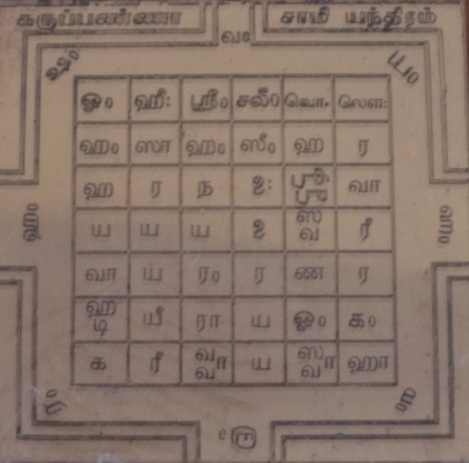 Karupannaswamy Yantra (Protection Yantras)