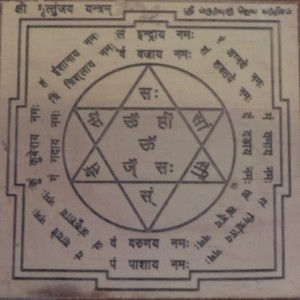 Mrityunjaya Yantra - Mrityunjaya Mantra