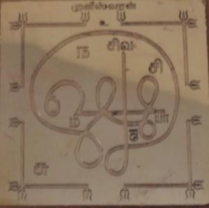 Muneeswaran Yantra (Protection Yantra)