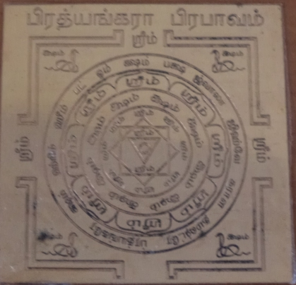 pratyangira devi yantra - pratyangira devi mantra - devi yantra
