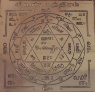 Shiva Yantra - Shivan Yantra