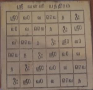 Valli Yantra - Devi Yantras