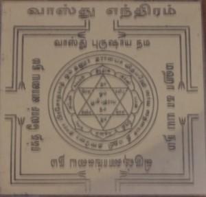 Vastu Yantra - Vastu Gayatri Mantra Yantra - Vasthu Gayathri Mantra Yantra