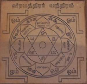 Veerabadra Swamy Yantra