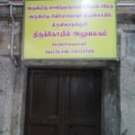 Thiruvisainallur Chatur Kala Bhairavar5
