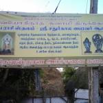 Thiruvisainallur Chatur Kala Bhairavar8