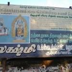 Thiruvisainallur Chatur Kala Bhairavar9