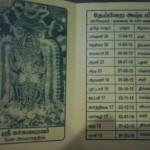 ammachanthiram kaala bhairavar2