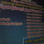 AmmachanthiramKaalabhairavar13June15-4