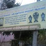 chathurkalabhairavar18thJuly1