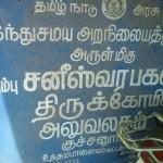 Kuchanoor_saniswarar_10thoctober_7