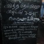 ammachathiram_kaala_bhairavar_24thOct15_3