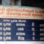 Panchamukhabhairavarthathayangarpet12thDec2