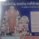 Kuchanur_sani_archana_13thFeb2016_11